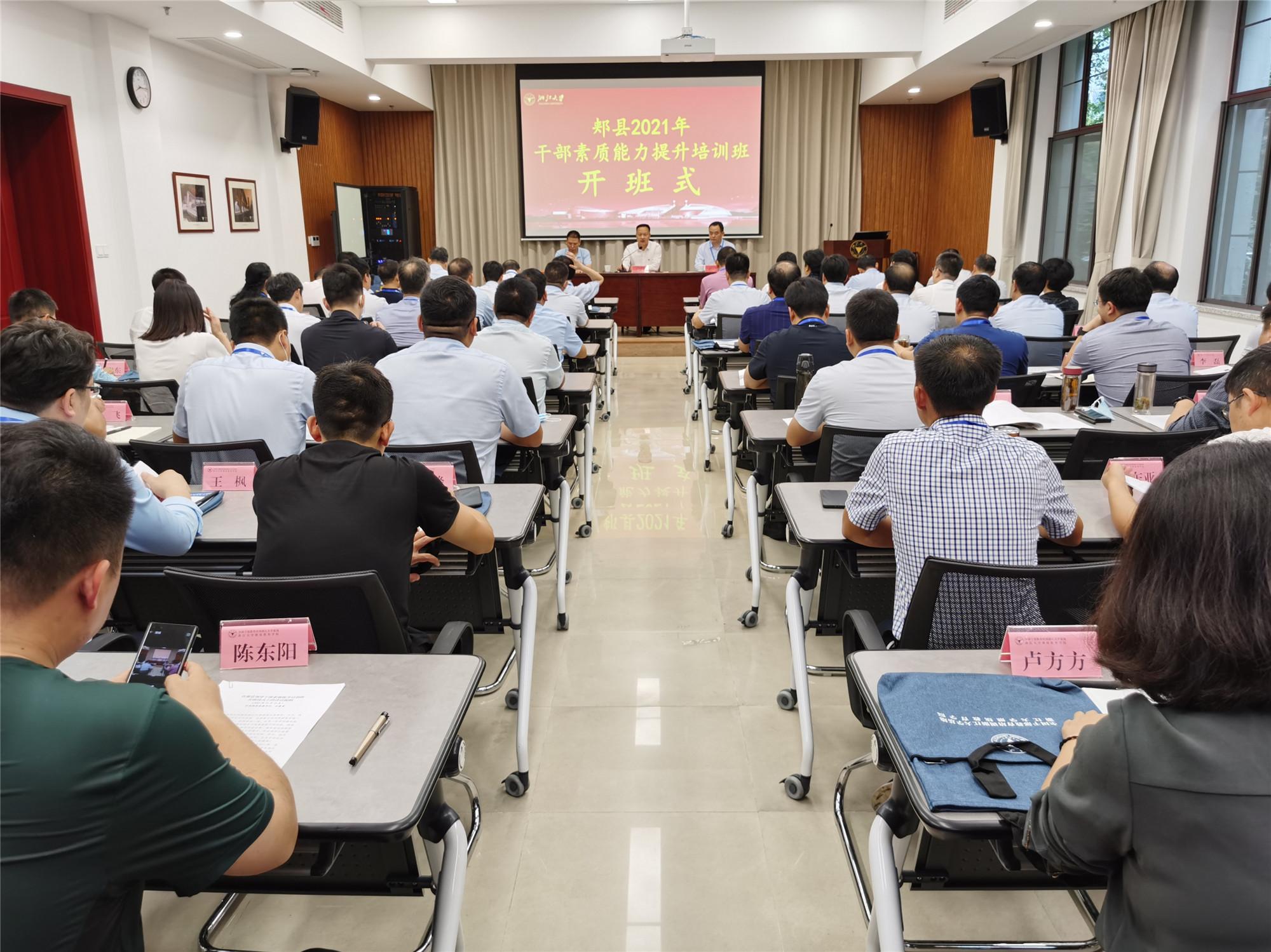 10月13日郏县领导干部素能提升培训班在浙江大学顺利开班.3_副本.jpg