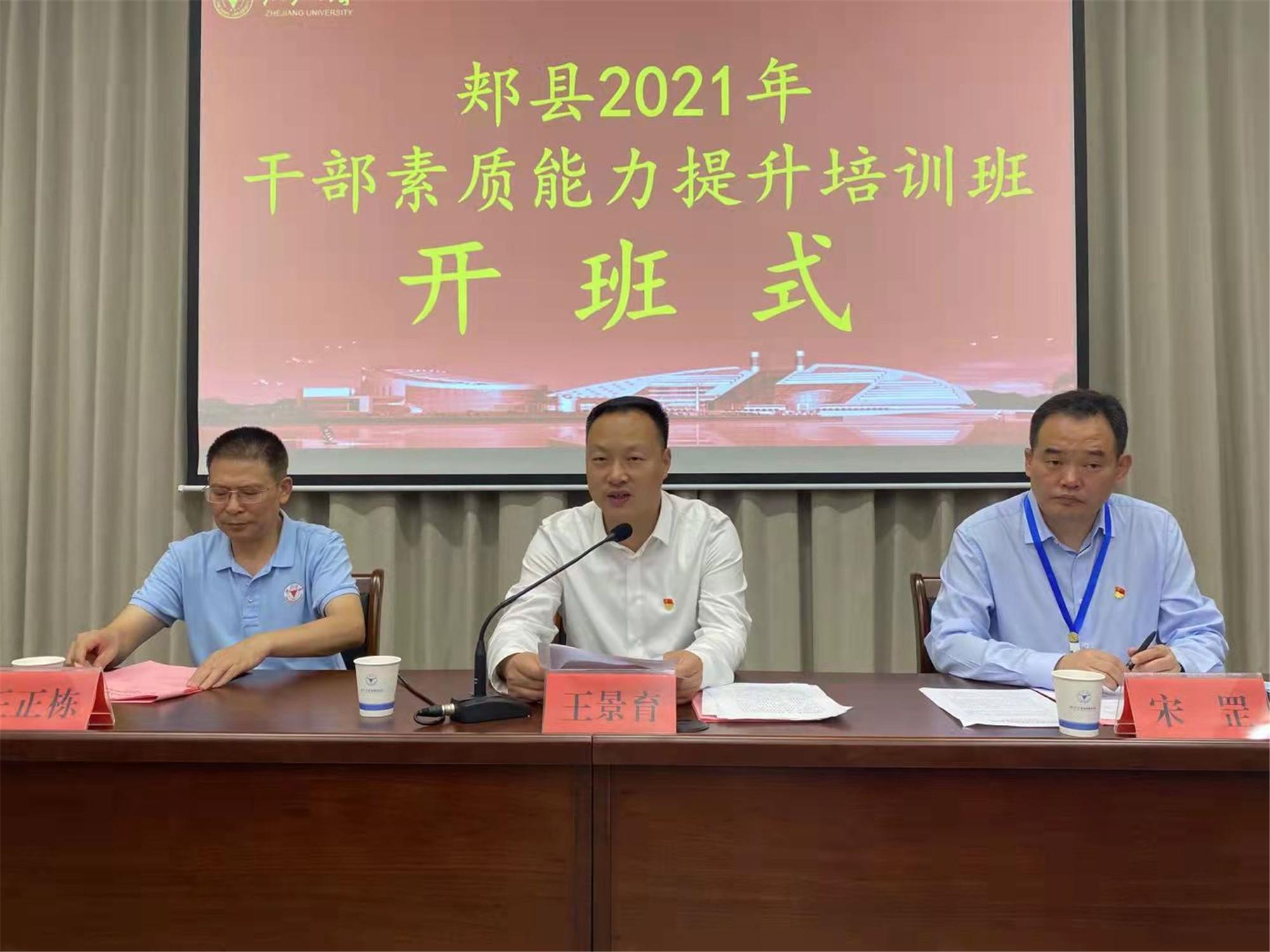 10月11日郏县领导干部素能提升培训班在浙江大学顺利开班.1_副本.jpg