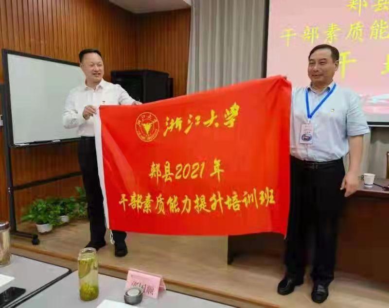 10月11日郏县领导干部素能提升培训班在浙江大学顺利开班.2.jpg