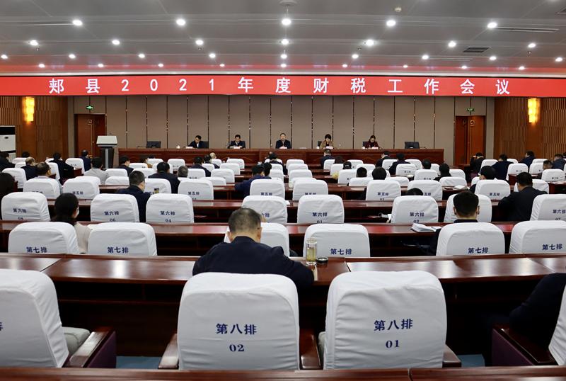 3月27日郏县2021年度财税工作会议召开.1_副本.jpg