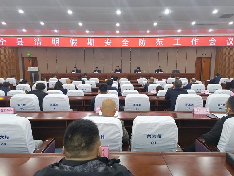 4月2日我县召开工业经济高质量发展大会及清明假期安全防范工作会议.4_副本.jpg