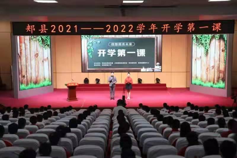 9月13日郏县举办2021 — 2022学年开学第一课.1.jpg