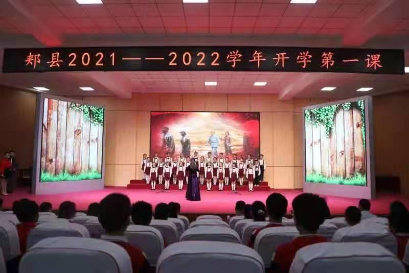 9月13日郏县举办2021 — 2022学年开学第一课.2.jpg