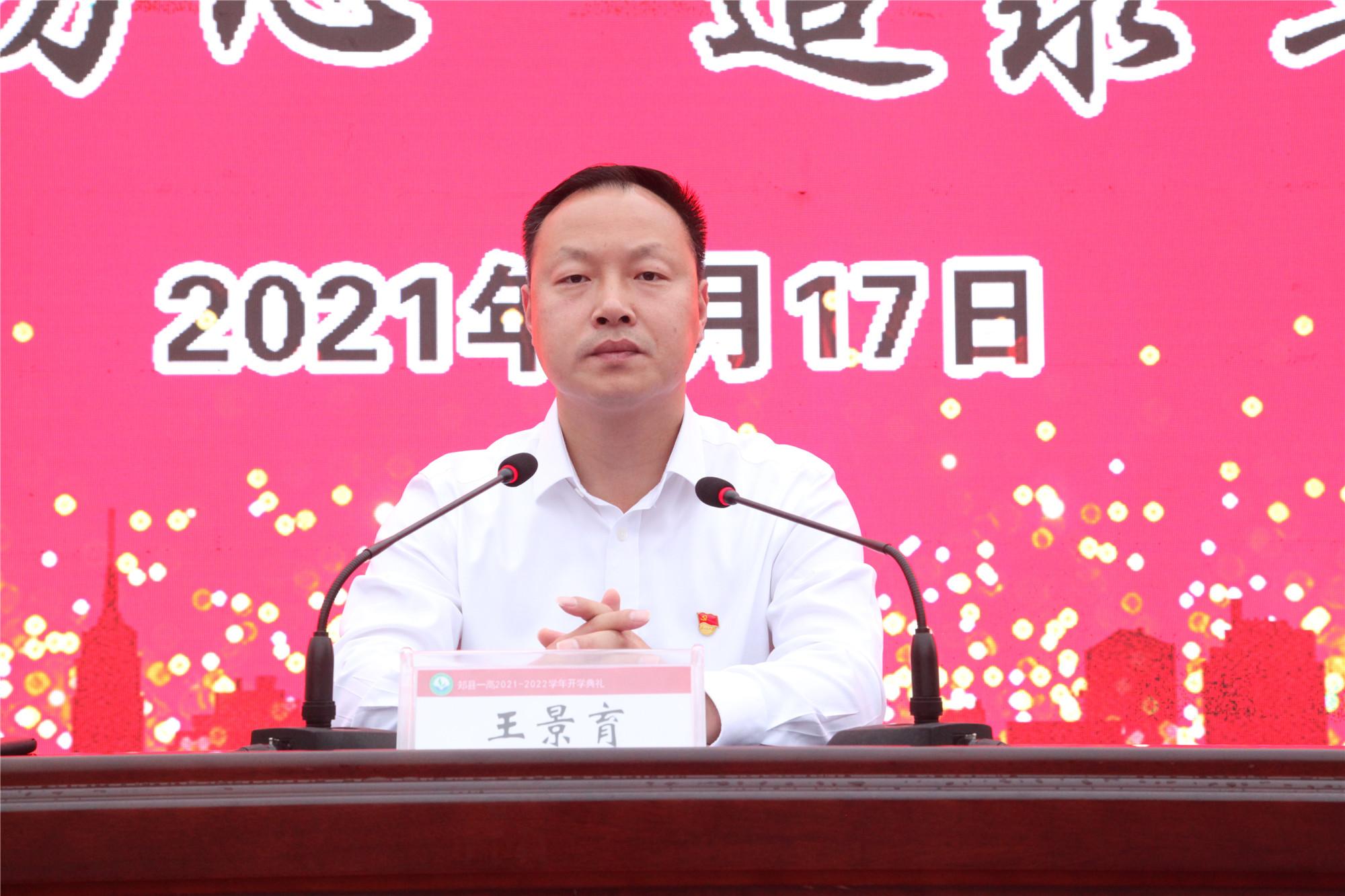 9月18日郏县一高2021-2022学年开学典礼举行.2_副本.jpg