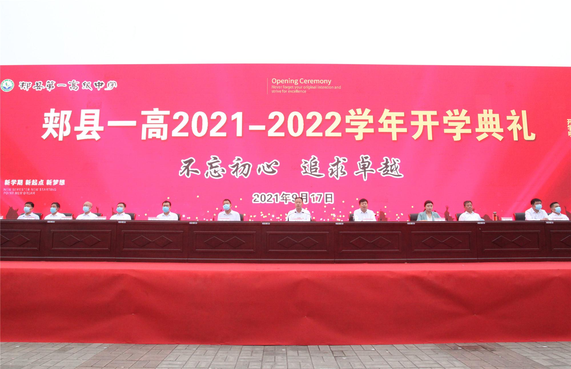 9月18日郏县一高2021-2022学年开学典礼举行.1_副本.jpg